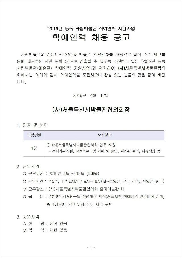 2019년 (사)서울특별시박물관협의회 학예인력 채용 공고001.jpg
